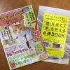磯上チャンスセンターが雑誌で紹介されました☆