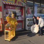 占い師「新大阪の母・波羅門さん」のオススメの売場、磯上チャンスセンターが女性自身で紹介されました!