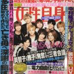 週刊誌『女性自身』(2016年5月20日号)に紹介されました