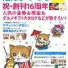 深阪チャンスセンターのオリジナルデザインはんこが雑誌「懸賞ナビ」に掲載されました